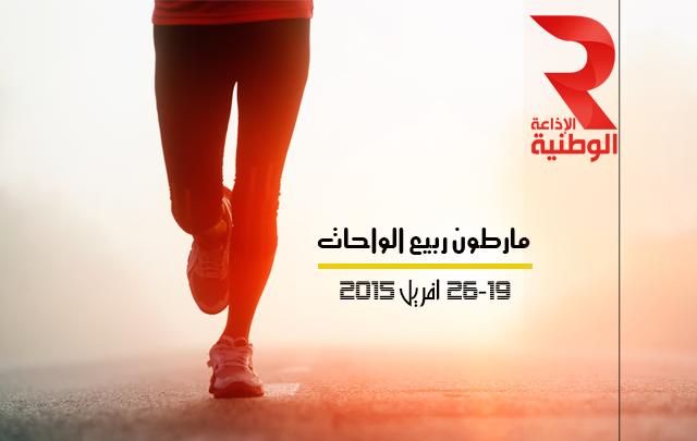Marathon2015