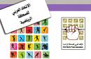presse_arabe_sport