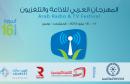arab-radio-et-tv-festival