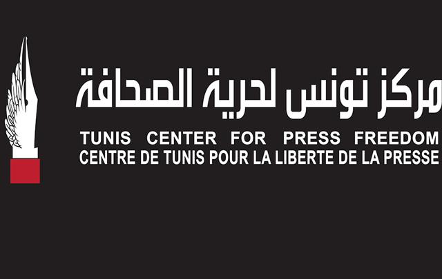 tunis_center_journalisme