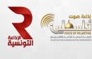 radio-tunisienne-voice-palestine