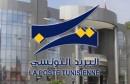 poste-tunisie
