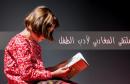 literature_enfant