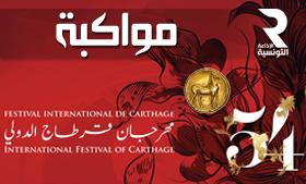 festival carthage 2018