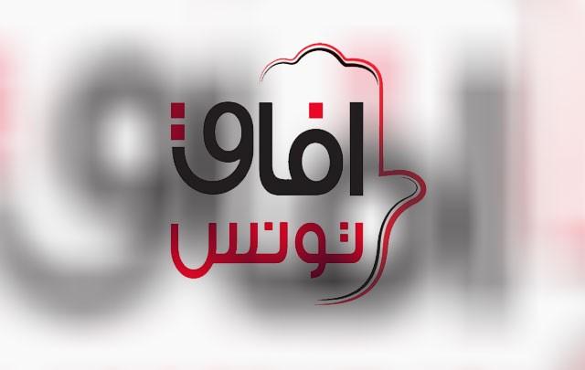 afak_tounes2019