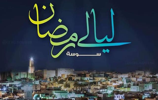 ramadhan_sousse