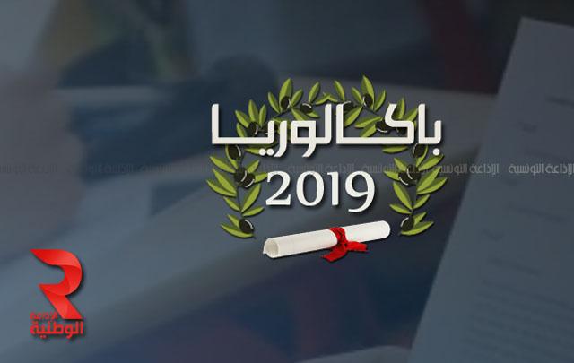 bac-2019