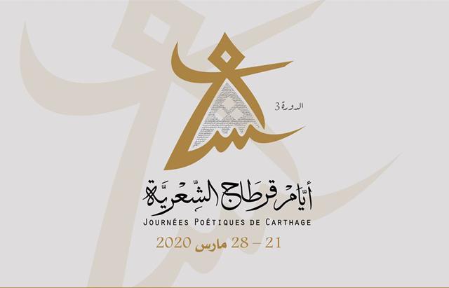 carthage_poesie