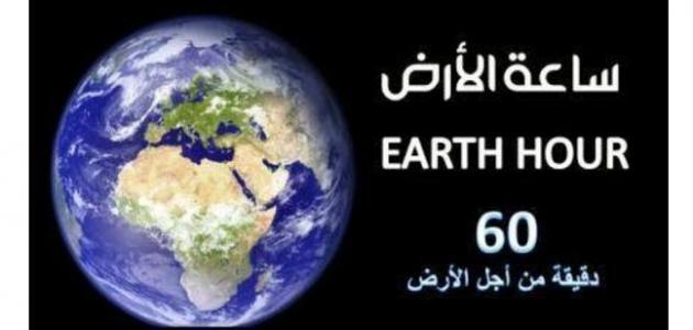 ما_هي_ساعة_الارض