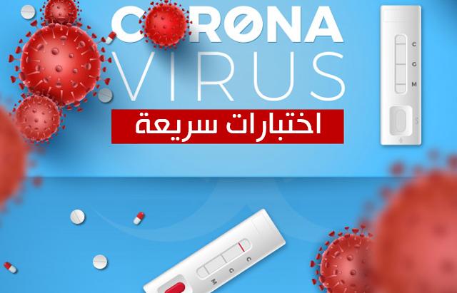 test_corona